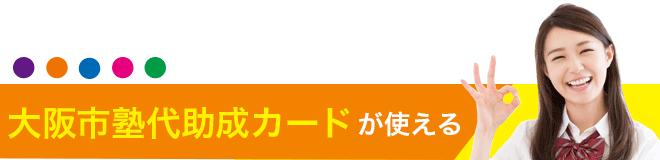 大阪市塾助成カードが使える塾