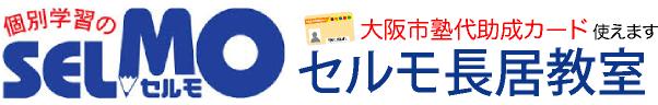 セルモ長居塾