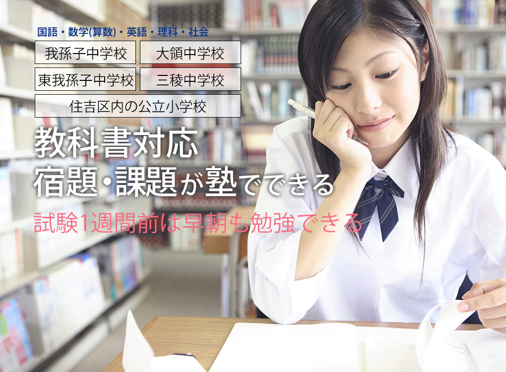 地域の小中学校の教科書対応。宿題・課題が塾でできる。